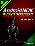 Android NDKネイティブプログラミング—Native Development Kit