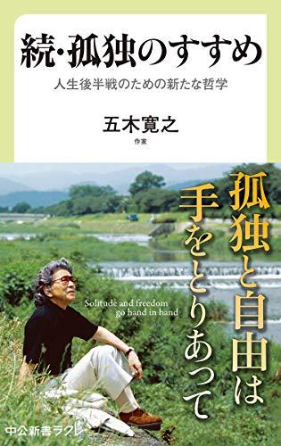 続・孤独のすすめ-人生後半戦のための新たな哲学 (中公新書ラクレ 651)