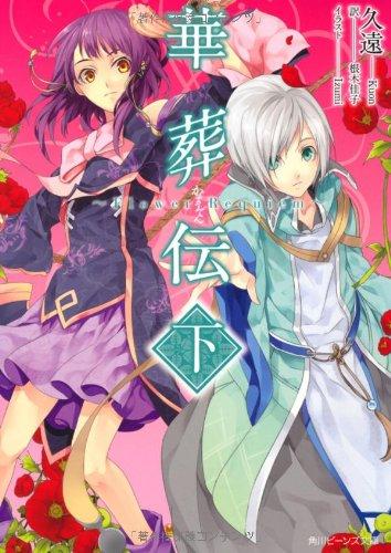 華葬伝 ~Flower Requiem~ 下 (角川ビーンズ文庫)の詳細を見る
