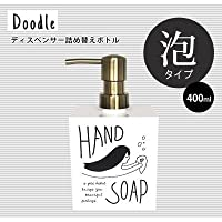 日本製 Doodle(ドゥードゥル) 泡タイプ ディスペンサー詰め替えボトル(泡ハンドソープ) (400ml) W4・ホワイト