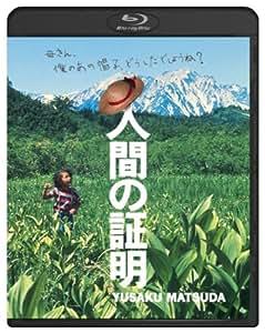 人間の証明 [Blu-ray]