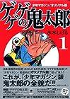 少年マガジン/オリジナル版 ゲゲゲの鬼太郎 第1巻