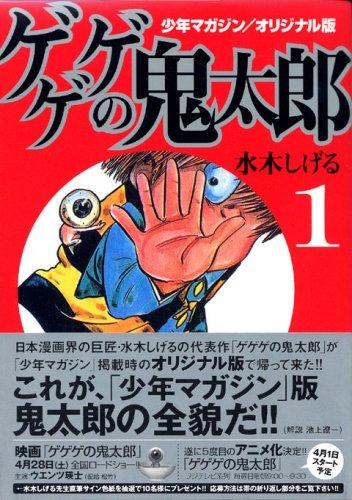 少年マガジン/オリジナル版 ゲゲゲの鬼太郎(1) (講談社漫画文庫)