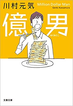 [川村 元気]の億男 (文春文庫)