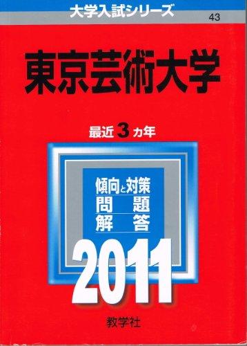 東京芸術大学 (2011年版 大学入試シリーズ)