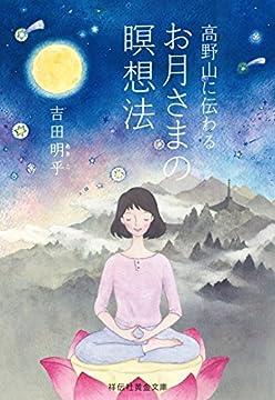 高野山に伝わるお月さまの瞑想法の書影