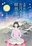 高野山に伝わるお月さまの瞑想法 (祥伝社黄金文庫)