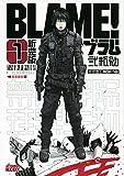 新装版 BLAME!(1) (KCデラックス アフタヌーン)