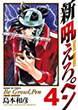 新吼えろペン(4) (サンデーGXコミックス)