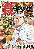 食キングワイドSP忘れ得ぬ食編 (Gコミックス)