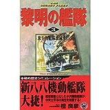 黎明の艦隊〈3〉米主力艦隊壊滅す! (歴史群像新書)