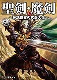 聖剣・魔剣 ~神話世界の武器大全~ (大全シリーズ)