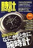時計 Begin (ビギン) 2008年 10月号 [雑誌]