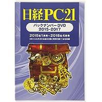 DVD>日経PC21バックナンバーDVD2015ー2017 (<CDーROM>)