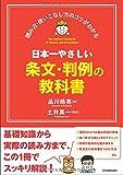 日本一やさしい条文・判例の教科書