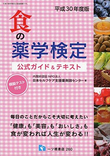 食の薬学検定 公式ガイド&テキスト [平成30年度版]