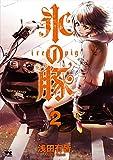 氷の豚(2)(ヤングチャンピオン・コミックス)