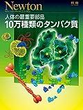 10万種類のタンパク質 (ニュートン別冊)