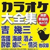 男の船唄 (オリジナル歌手:吉 幾三)