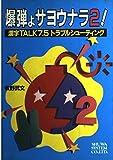 爆弾よサヨウナラ!〈2〉―漢字TALK7.5トラブルシューティング