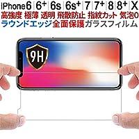 iPhone用強化ガラスフィルム 硬度9H 透過率95% 指紋カット 極薄タイプ (5/5s/SE)
