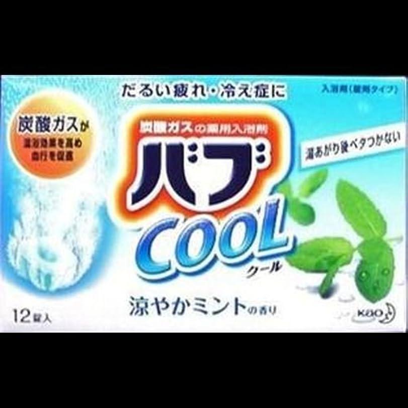 ぐったり冷える序文【まとめ買い】バブ クール 涼やかミントの香り 12錠入 ×2セット
