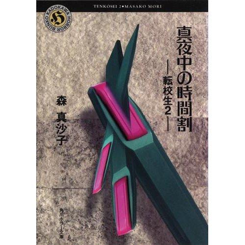 真夜中の時間割 (角川ホラー文庫―転校生)の詳細を見る