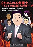 2ちゃんねる弁護士 ‐唐澤貴洋と闘った5年間‐