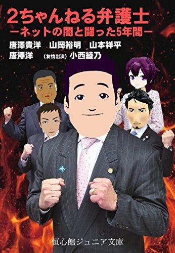 2ちゃんねる弁護士 ‐唐澤貴洋と闘った5年間‐の詳細を見る