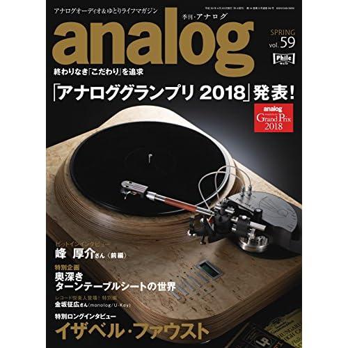 アナログ(analog) Vol.59 (2018-03-17) [雑誌]