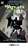バットマン:ブルーム