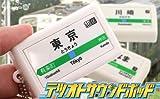 テツオト サウンドポット 京浜東北線・川崎駅