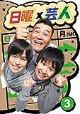日曜×芸人 VOL.3 [DVD]