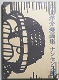井上洋介漫画集ナンセンス展 (1966年)