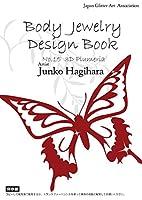 【S.REGGINA】ボディジュエリーデザインブック【Hagihara】No.15 3Dプルメリア