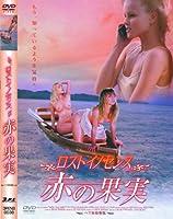 ロストイノセンス 赤の果実 3PENS-0038 [DVD]