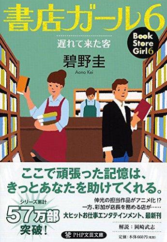 [画像:書店ガール 6 遅れて来た客 (PHP文芸文庫)]