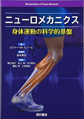 ニューロメカニクス 身体運動の科学的基盤の詳細を見る