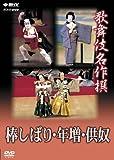 歌舞伎名作撰 棒しばり・年増・供奴 [DVD]