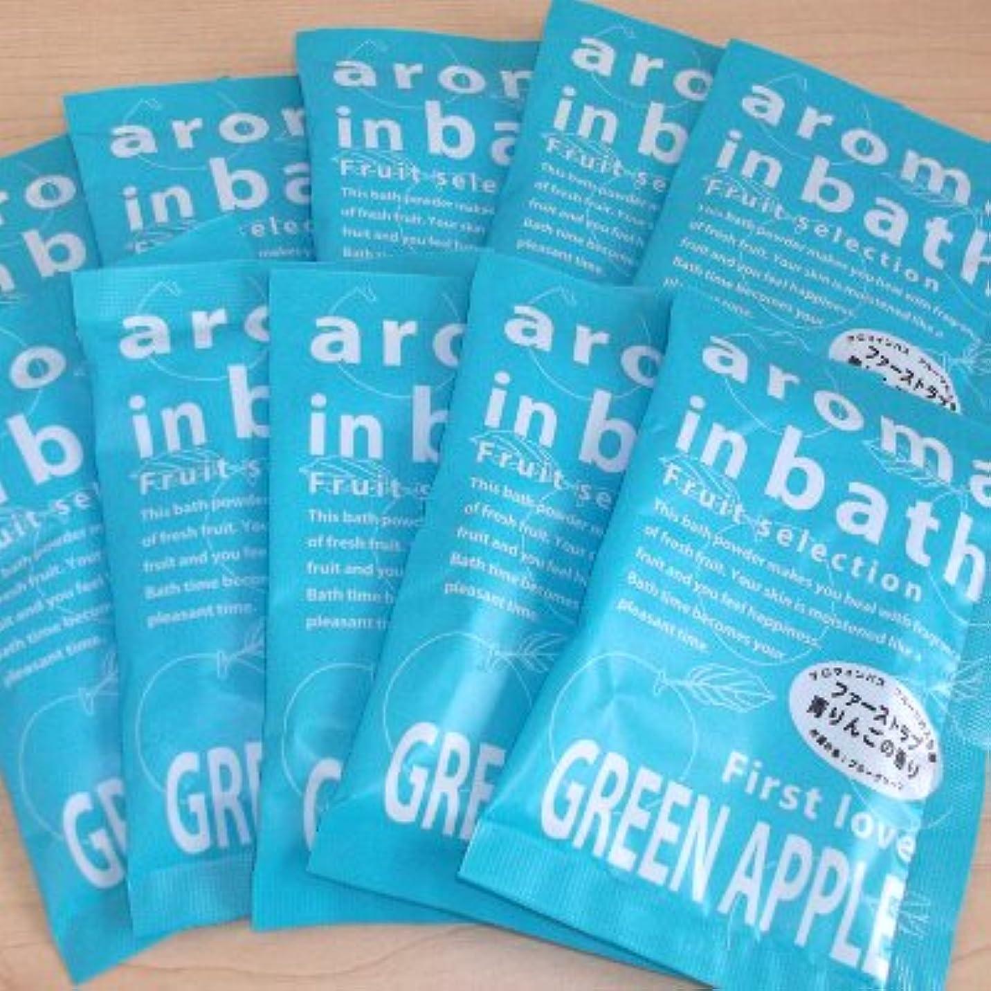 ブラジャー敬礼曖昧なアロマインバス 青りんご 10包セット