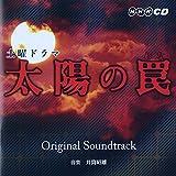 太陽の罠 オリジナルサウンドトラック