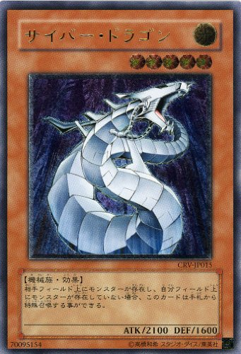 遊戯王OCG サイバー・ドラゴン アルティメットレア CRV-JP015-UL