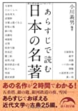 あらすじで読む日本の名著 (新人物往来社文庫)