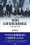 米国と日米安保条約改定ーー沖縄・基地・同盟
