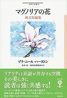 マグノリアの花 珠玉短編集 (フィギュール彩)