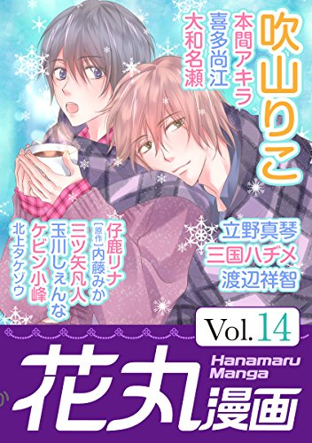 花丸漫画 Vol.14の詳細を見る