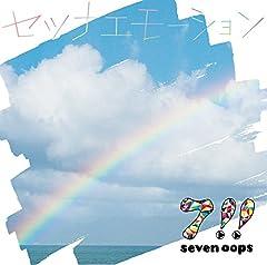 7!!「相愛性理論」の歌詞を収録したCDジャケット画像