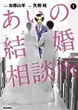 あいの結婚相談所(1) (ビッグコミックス)