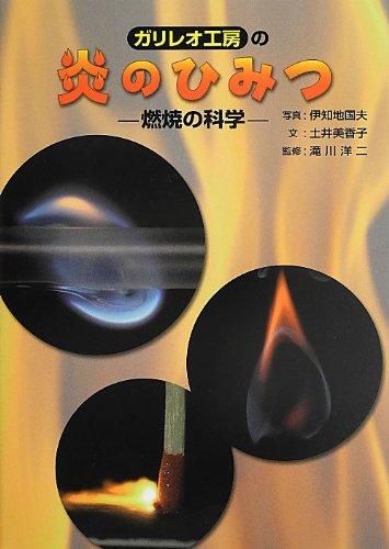 炎のひみつ―燃焼の科学の詳細を見る