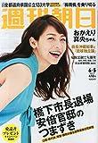 週刊朝日 2015年 6/5 号 [雑誌]